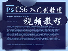 Photoshop CS6视频教程